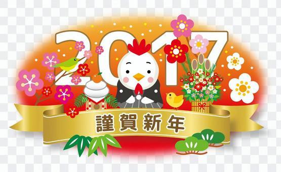 2017年新年賀卡標題3