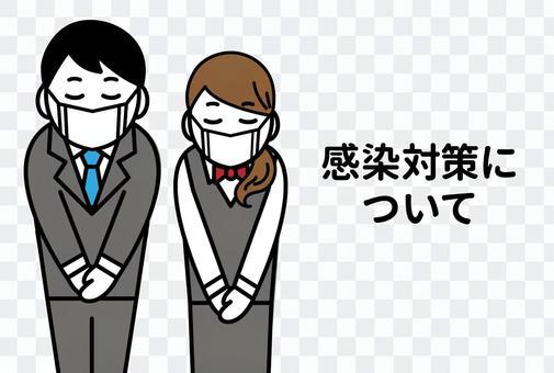 男性和女性上班族在口罩道歉