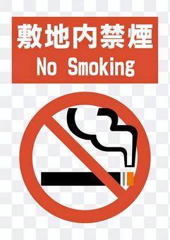 敷地内禁煙 安全標識