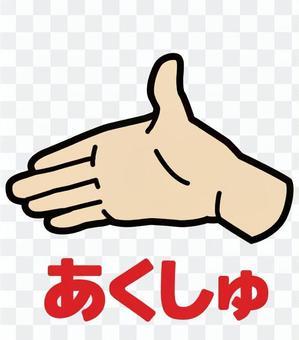 手・指・握手