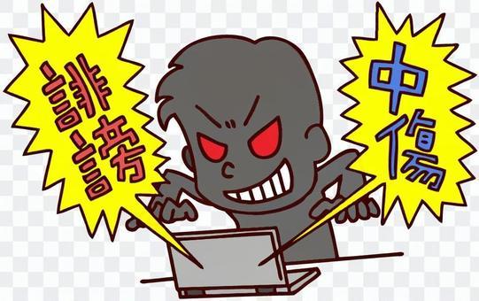 Men slandering on the net