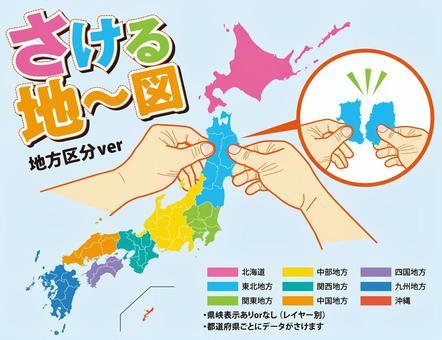 Dangerous place ~ Figure ☆ Japan Map ~ Region Classification ver ~