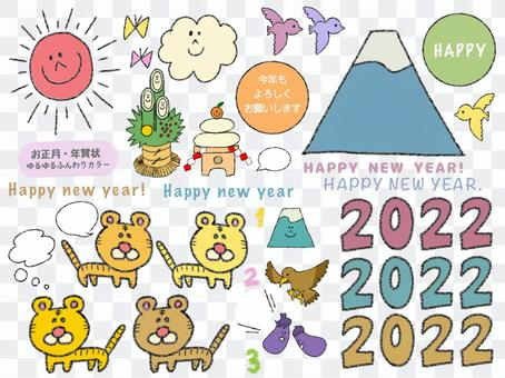 2022 New Year's card material set