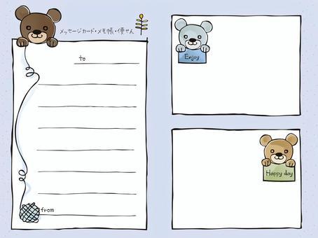 熊,備忘錄,卡,插圖與框架