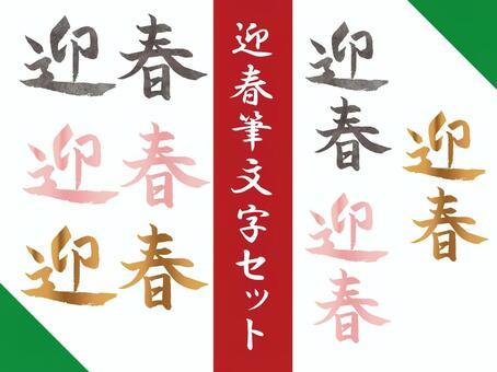 新年賀卡材料08(書法,新年賀卡套裝)
