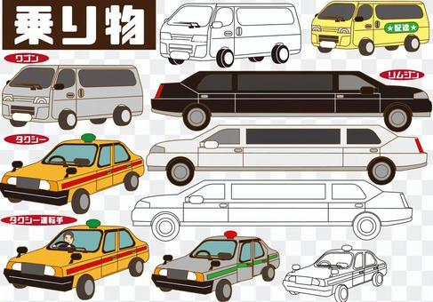 車輛(貨車,出租車,豪華轎車)