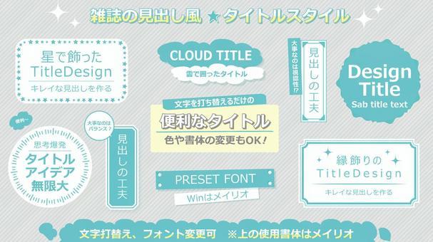 字符樣式_雜誌標題樣式標題CC