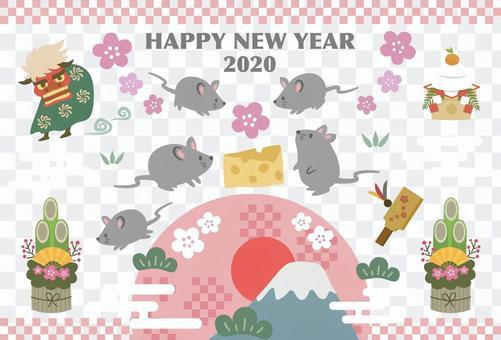 新年[2020]