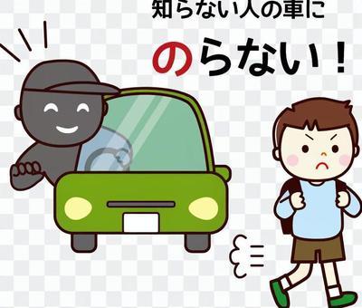 魷魚壽司_不要上陌生人的車