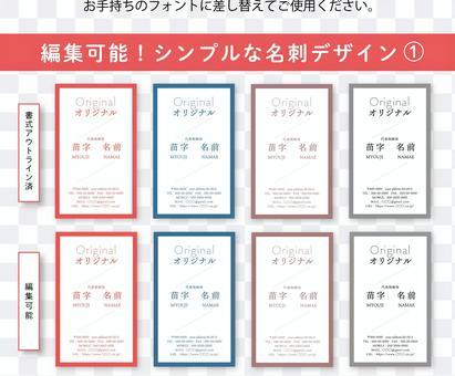Editable! Simple business card design ①