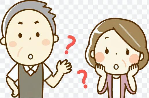 シニア夫婦 疑問