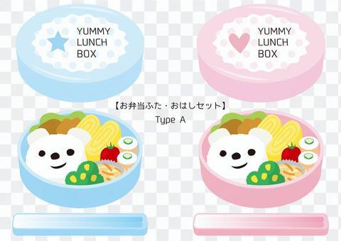 午餐盒·蓋子·蓋子一套