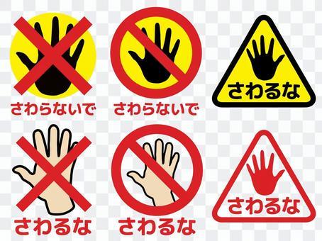 手圖標_不要觸摸_總結