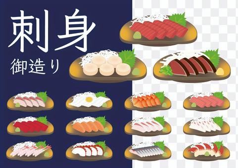 生魚片各種套裝