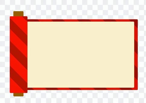 滾動(紅色)