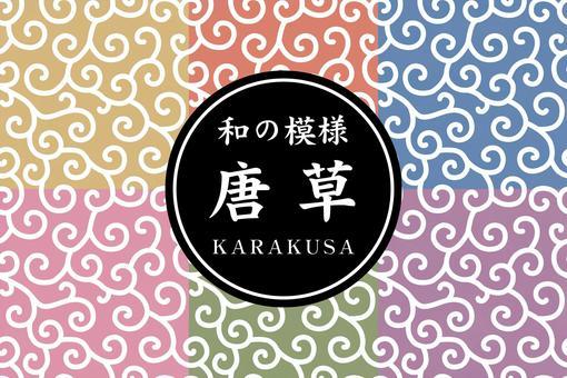 일본의 무늬 당초 세트