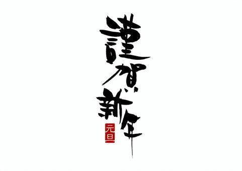 AC_寫刷字符_新年快樂_ 02