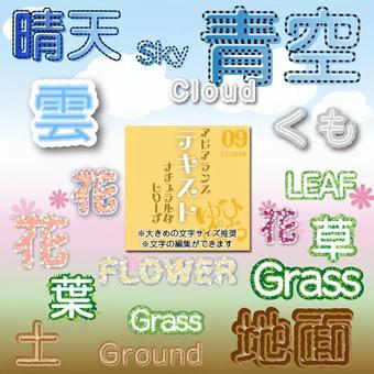 字符(文本可編輯)09