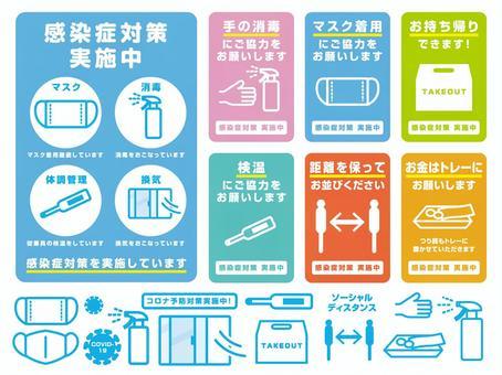 感染症予防対策の素材
