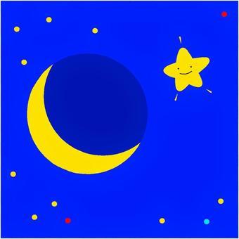 星星和月牙
