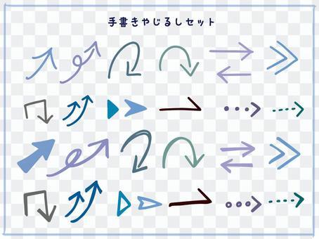手寫的箭頭設置