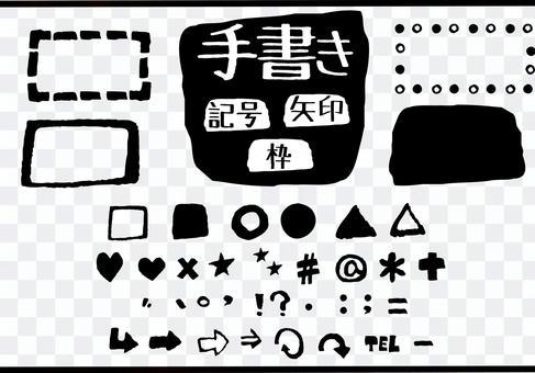 手書きの記号・矢印・枠