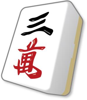 麻將牌三灣麻將
