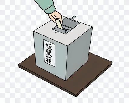 投票箱001