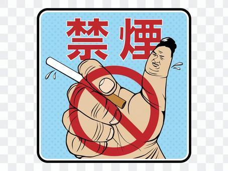 NO SMOKING / タバコ 禁煙