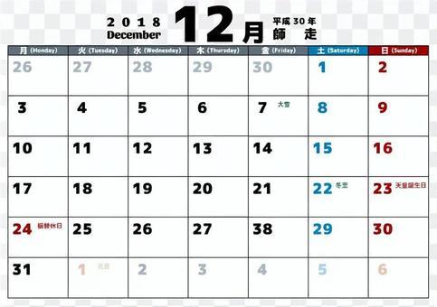 填寫日曆2018 12從星期一開始-1