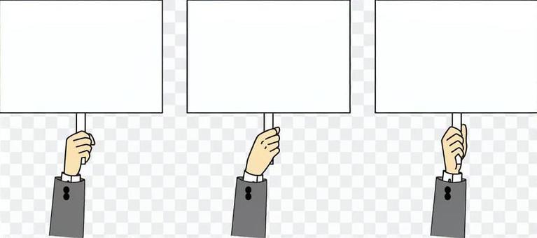 手舉的標語牌