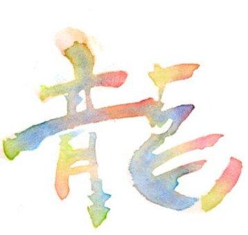 Dragon brush character design greeting