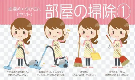 家庭主婦A *清潔室①【設置】