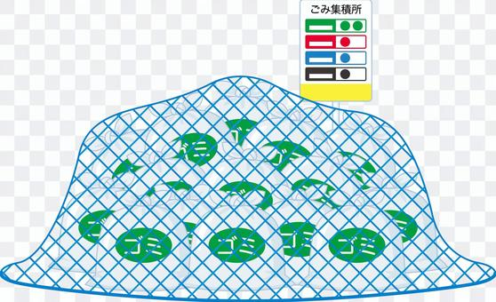Garbage collection site net