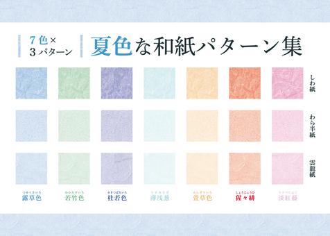 夏季彩色日本紙圖案收藏