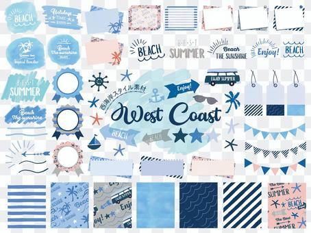 西海岸風格的材料