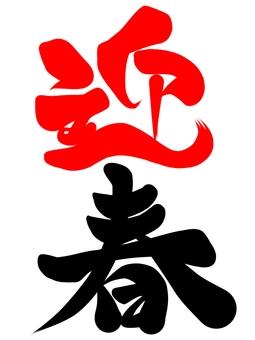 Chinese New Year pen writing