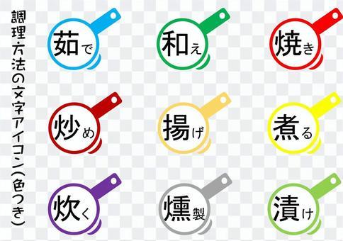 烹飪方法字符圖標(彩色)