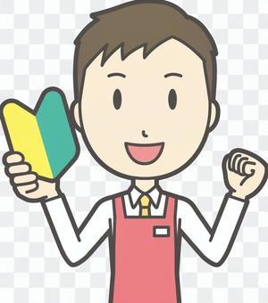 男性スーパー店員-270-バスト