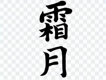 Shimotsuki漢字