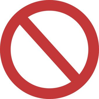 禁止標誌的插圖