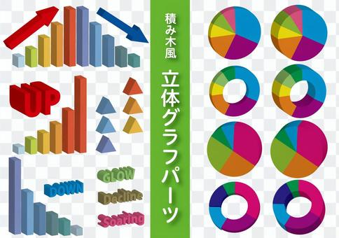 積み木風立体グラフパーツ