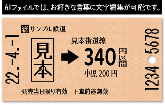 Magnetic ticket (text editable)