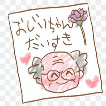 敬老爺爺的漫畫