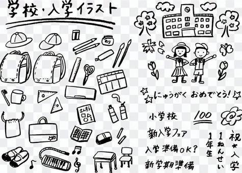 入場·學校手繪插圖