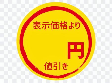 値引きシール/ステッカー 値下げツール