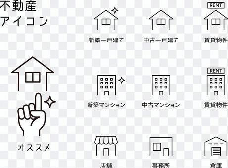 房地產簡單圖標集