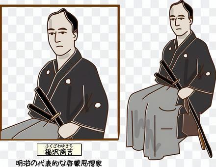 福澤由吉江戶幕松明治中津氏