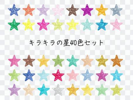 閃閃發光的星星