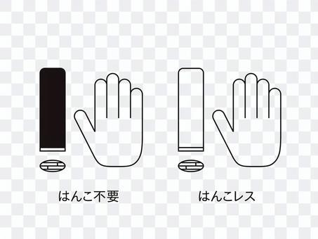 はんこレス/不要_アイコン_イメージ